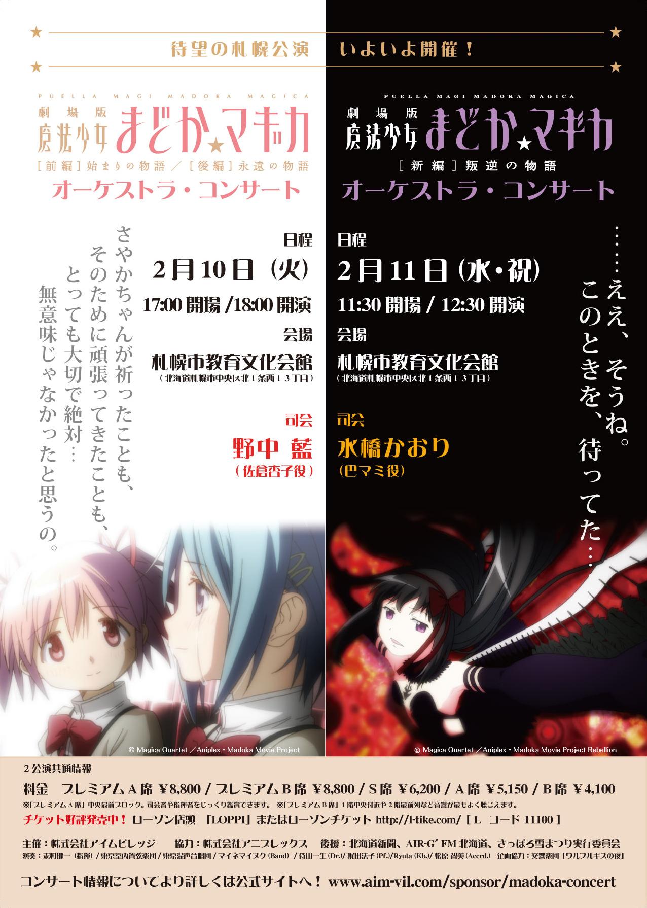 Madoka_2015-02-10_Hokkaido