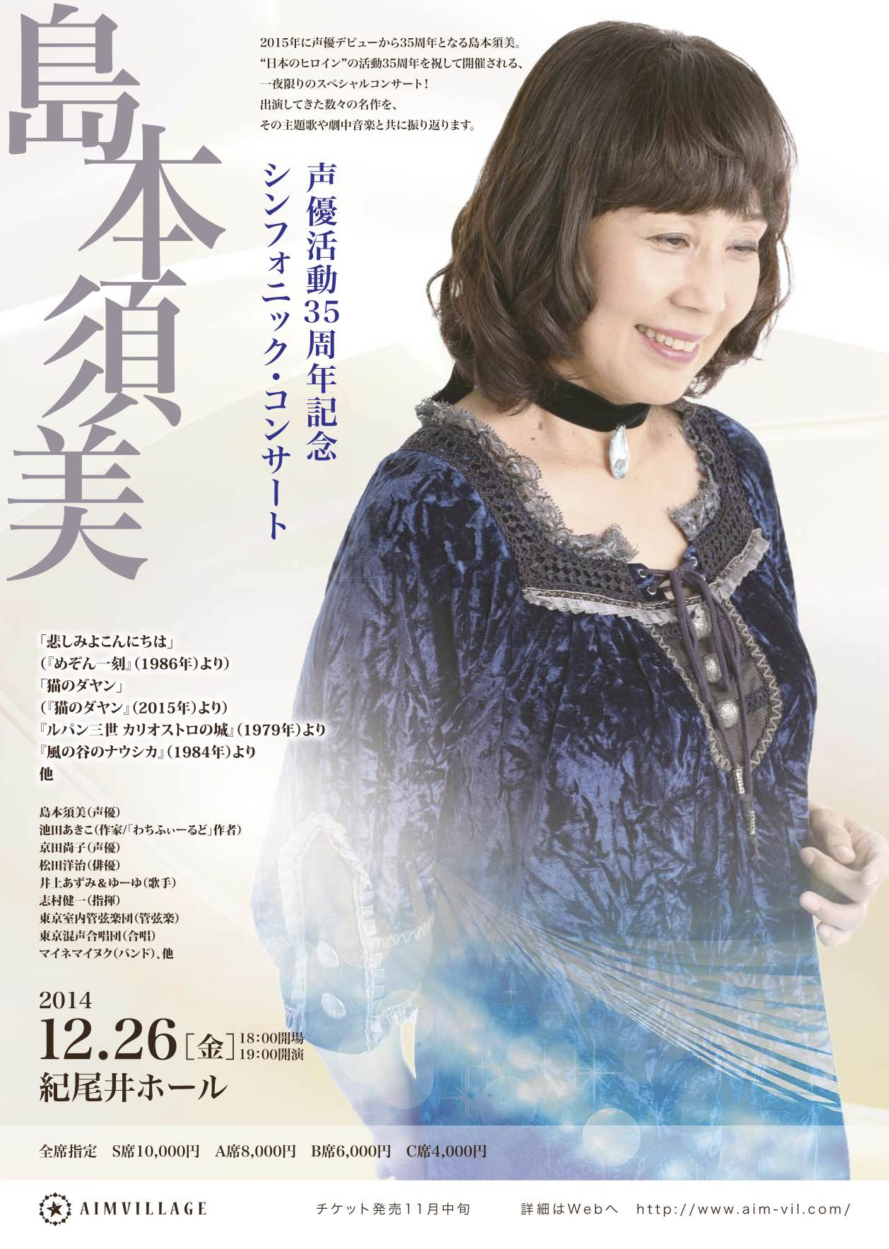 01_L_sumishimamoto_35th_f01