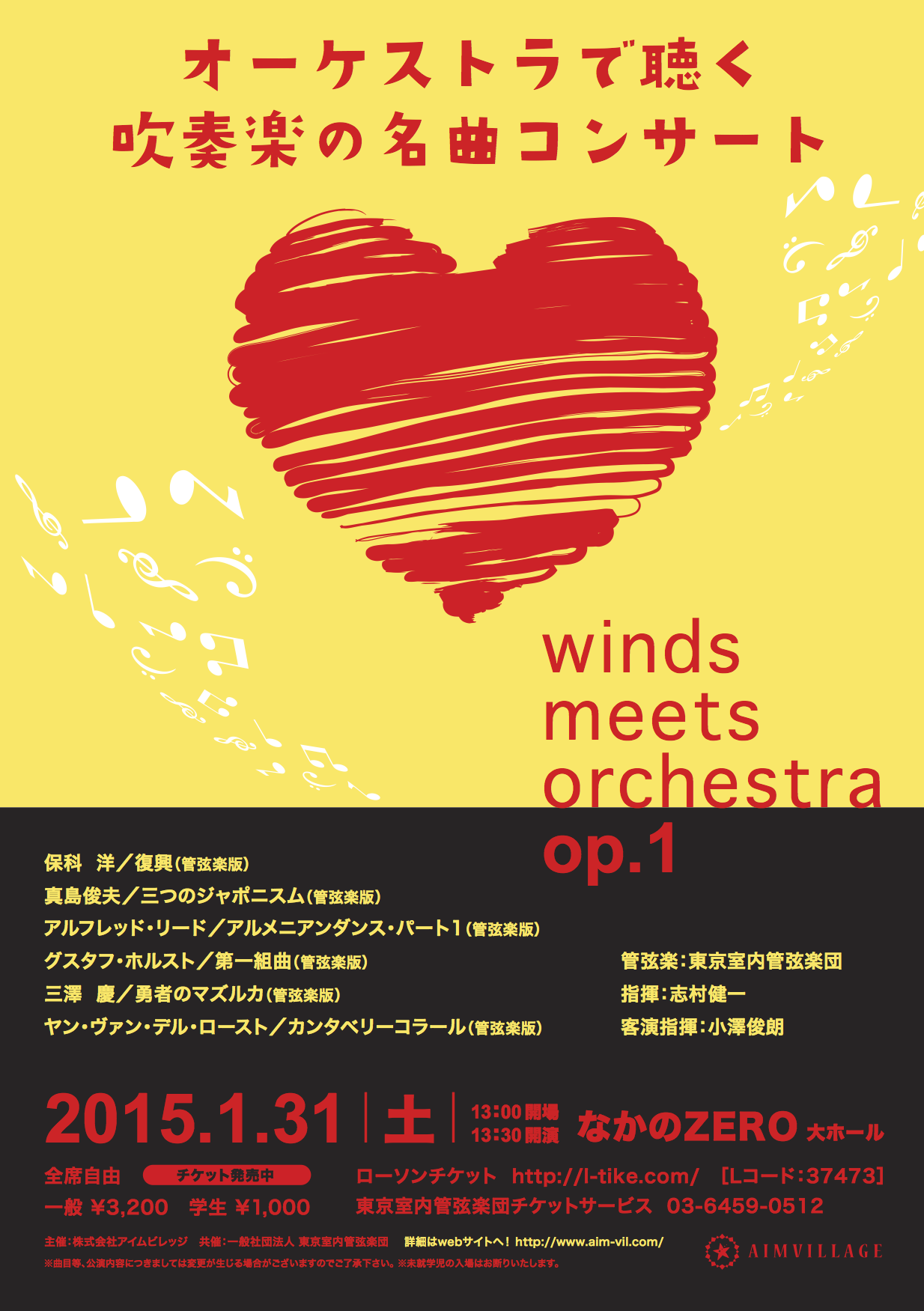 Winds meets Orchestra
