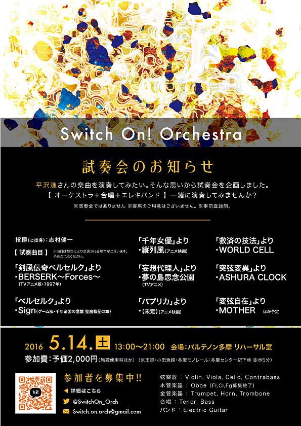 switchon2016