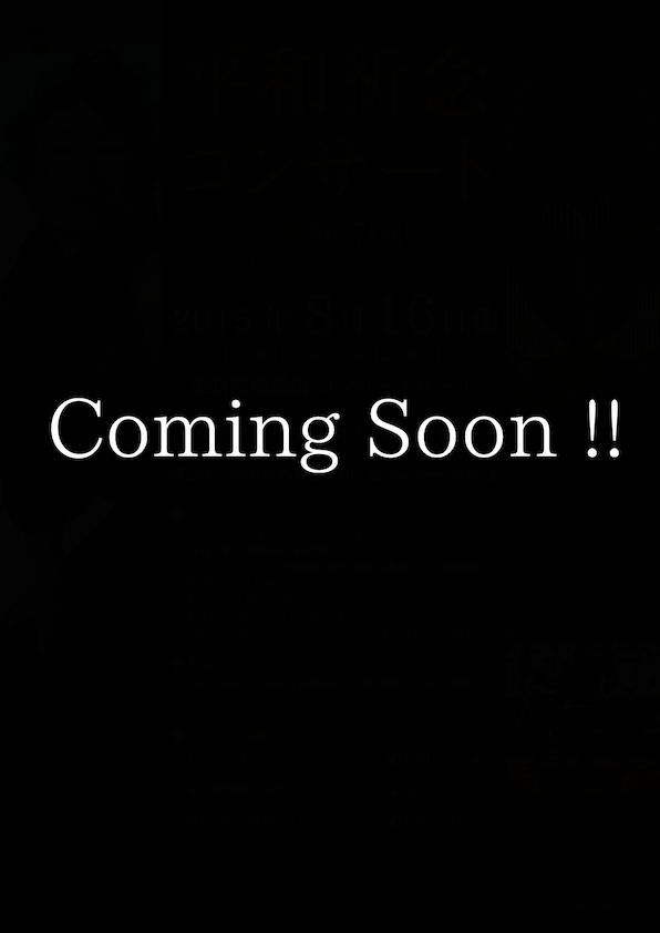 Coming Soon_A4_Resize